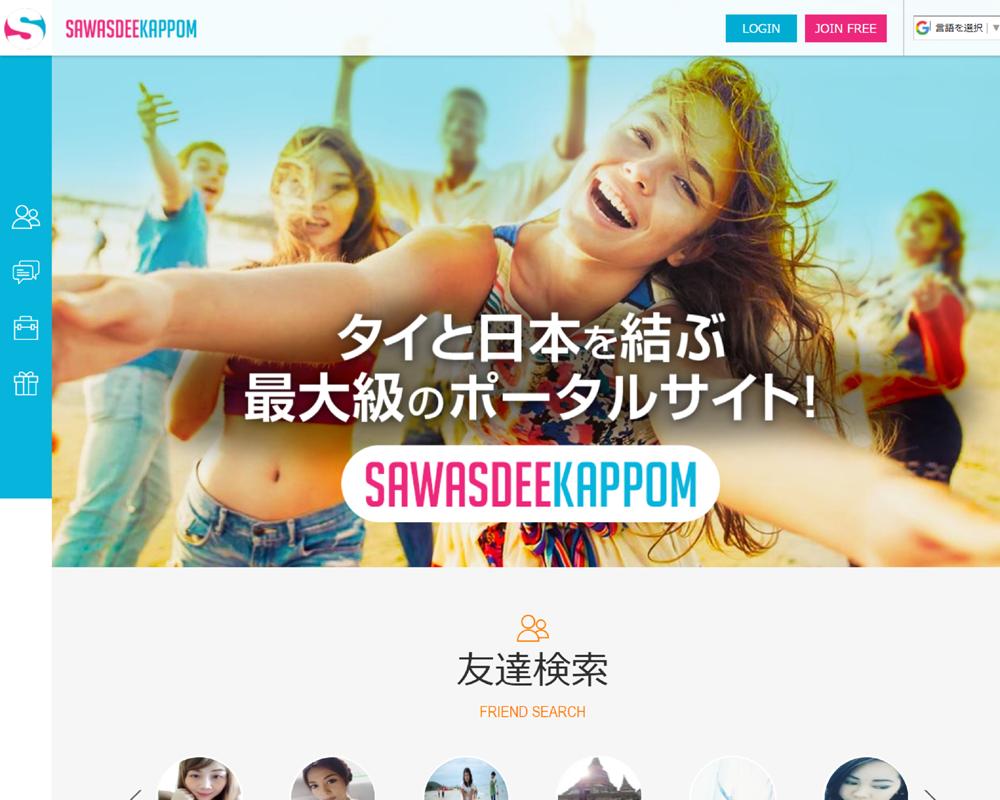 日本人とタイ人の交流サイト、サワディカッポン